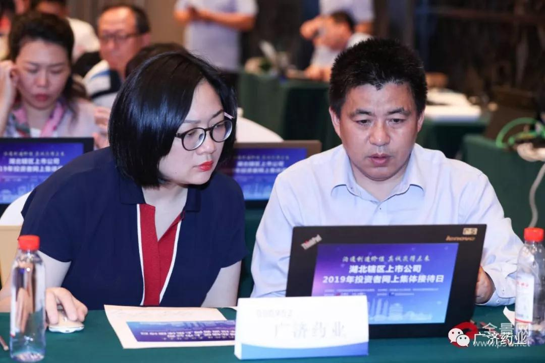 Guangji Pharmaceutical Industry Participates in the Online Collective Reception Day for Investors of Listed Companies in Hubei Province in 2019
