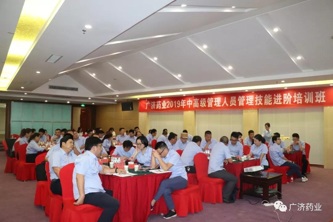 Guangji Pharmaceutical Industry Middle and Senior Managers Management Skills Advanced Training Completed Successfully